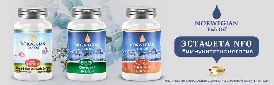 Norwegian Fish Oil передал часть средств от проекта «Иммунитет на негатив» благотворительному фонду «Дети-Бабочки»